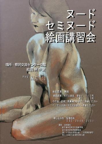 0120 絵画教室 縦s.jpg