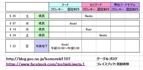 0520 予定表.jpg