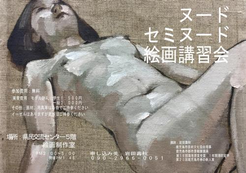 0624 絵画教室 横s.jpg