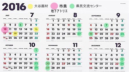 カレンダー0822.jpg