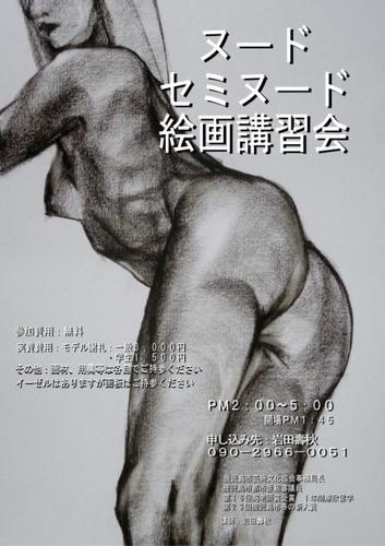 絵画教室セミヌード2月s.jpg