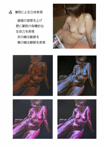 _立体表現技法 A4-2s.jpg