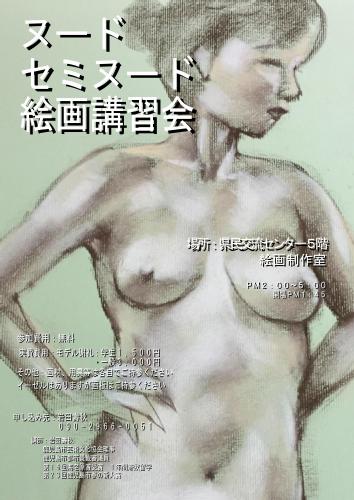 0816 絵画教室 縦s.jpg